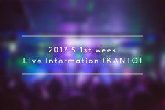 【2017年5月第1週】おすすめライブ情報【関東】