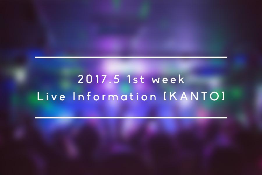 2017年5月第1週のおすすめライブ情報