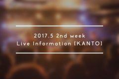 【2017年5月第2週】おすすめライブ情報【関東】