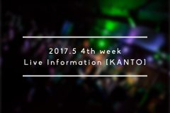 【2017年5月第4週】おすすめライブ情報【関東】