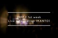 【2017年7月第1週】おすすめライブ情報【関東】