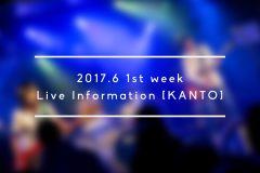 【2017年6月第1週】おすすめライブ情報【関東】