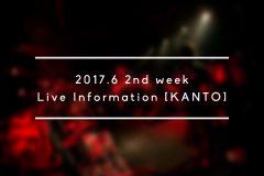 【2017年6月第2週】おすすめライブ情報【関東】