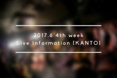 【2017年6月第4週】おすすめライブ情報【関東】