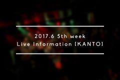 【2017年6月第5週】おすすめライブ情報【関東】