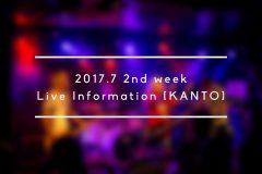 【2017年7月第2週】おすすめライブ情報【関東】