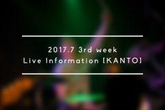 【2017年7月第3週】おすすめライブ情報【関東】