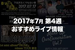 【2017年7月第4週】おすすめライブ情報【関東】