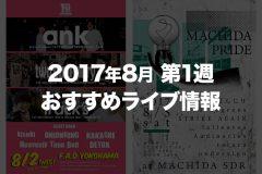 【2017年8月第1週】おすすめライブ情報【関東】