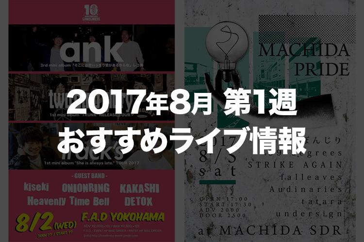 2017年8月第1週のおすすめライブ情報