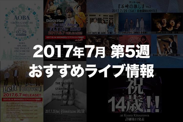 2017年7月第5週のおすすめライブ情報