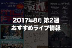 【2017年8月第2週】おすすめライブ情報【関東】