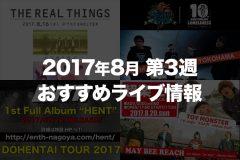 【2017年8月第3週】おすすめライブ情報【関東】