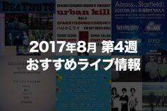 【2017年8月第4週】おすすめライブ情報【関東】