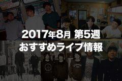 【2017年8月第5週】おすすめライブ情報【関東】
