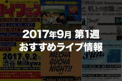 【2017年9月第1週】おすすめライブ情報【関東】