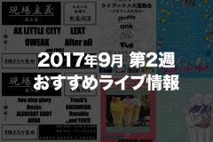 【2017年9月第2週】おすすめライブ情報【関東】