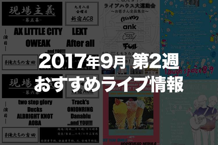 2017年9月第2週のおすすめライブ情報