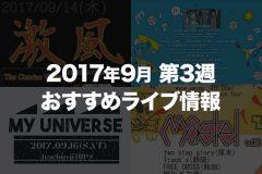 【2017年9月第3週】おすすめライブ情報【関東】