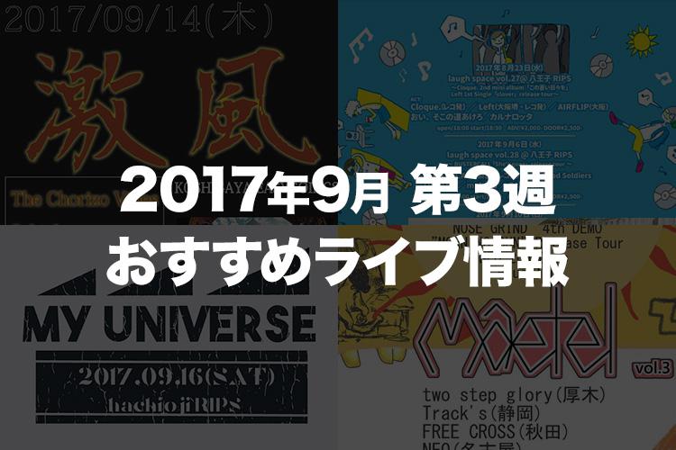 2017年9月第3週のおすすめライブ情報
