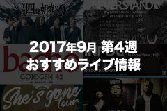 【2017年9月第4週】おすすめライブ情報【関東】