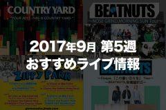 【2017年9月第5週】おすすめライブ情報【関東】