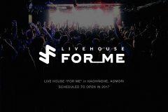 青森県八戸市に新たなライブハウス「LIVE HOUSE FOR ME」がオープン