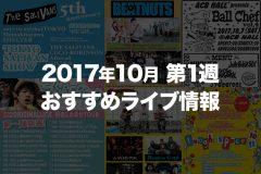 【2017年10月第1週】おすすめライブ情報【関東】