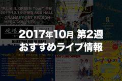 【2017年10月第2週】おすすめライブ情報【関東】
