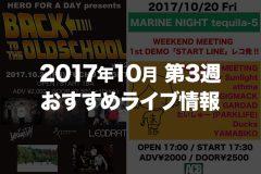 【2017年10月第3週】おすすめライブ情報【関東】