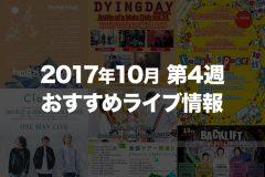 【2017年10月第4週】おすすめライブ情報【関東】