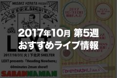 【2017年10月第5週】おすすめライブ情報【関東】