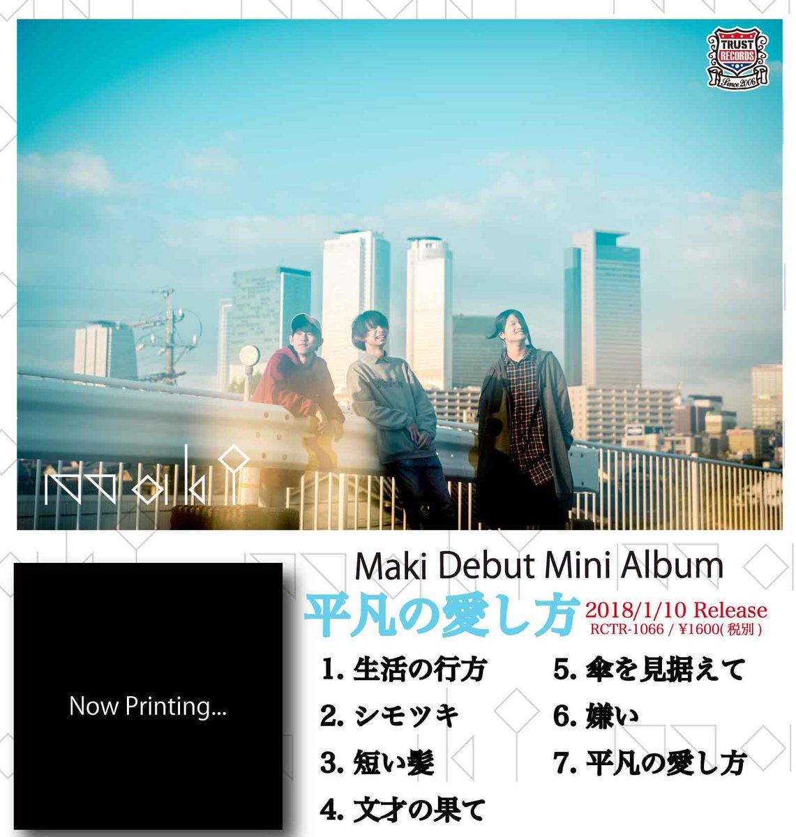 Maki Debut Mini Album「平凡の愛し方」