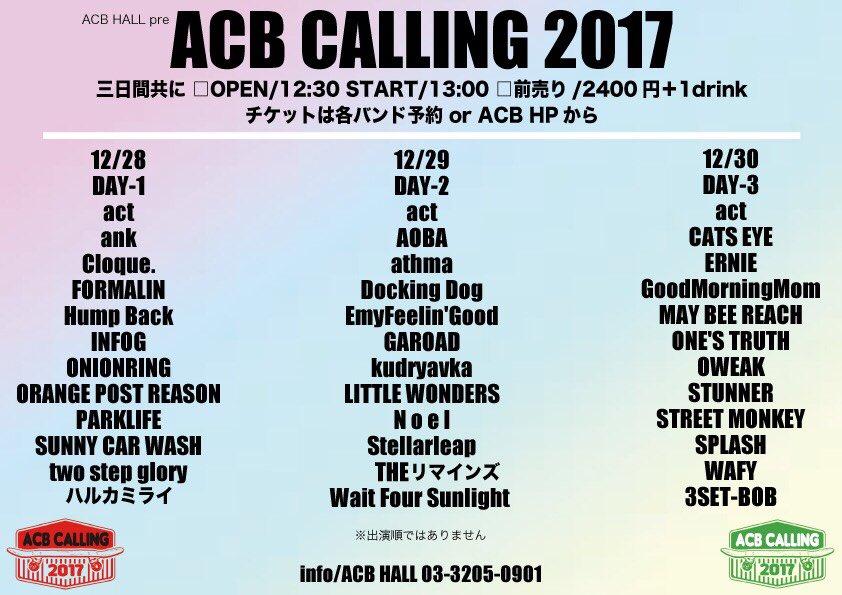 ACB CALLING 2017 出演者