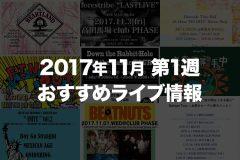 【2017年11月第1週】おすすめライブ情報【関東】