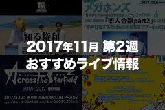 【2017年11月第2週】おすすめライブ情報【関東】