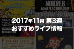 【2017年11月第3週】おすすめライブ情報【関東】