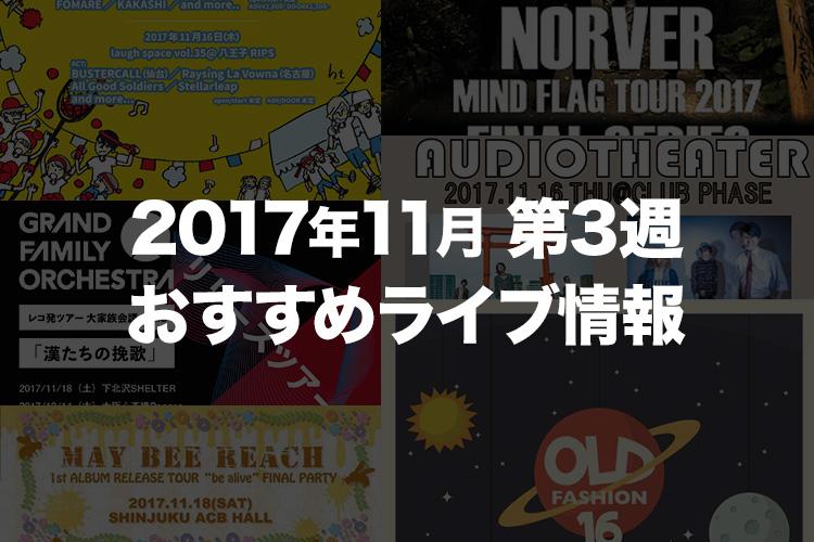 2017年11月第3週のおすすめライブ情報