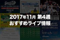 【2017年11月第4週】おすすめライブ情報【関東】