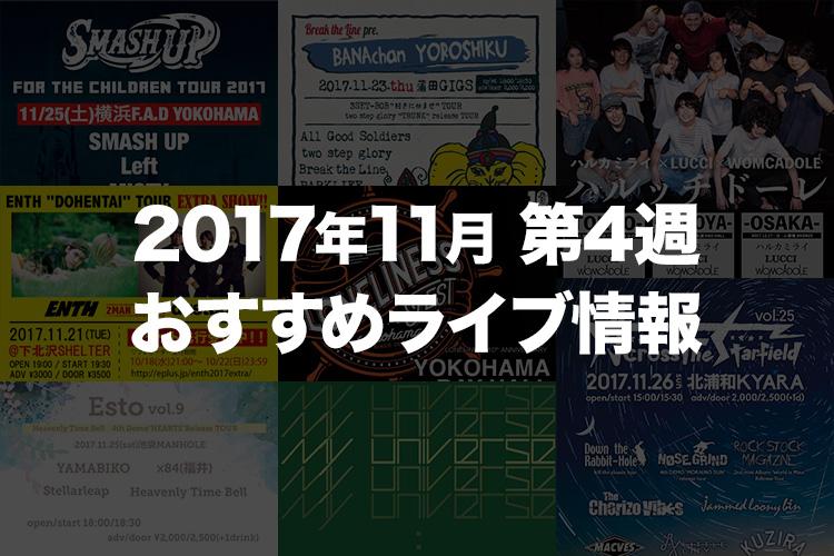 2017年11月第4週のおすすめライブ情報