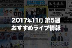 【2017年11月第5週】おすすめライブ情報【関東】