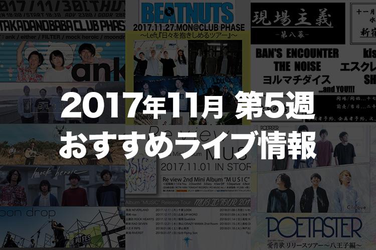 2017年11月第5週のおすすめライブ情報