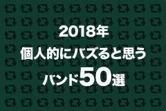 【邦楽ロック】2018年バズる!おすすめインディーズバンド50選