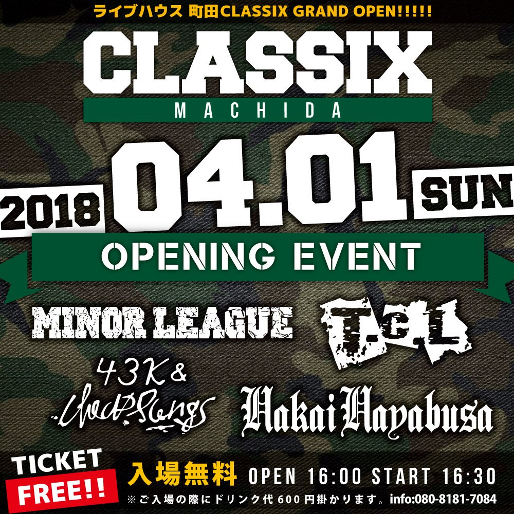 町田CLASSIXオープニングイベント