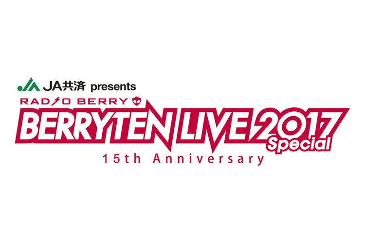 ベリテンライブ2017 Special