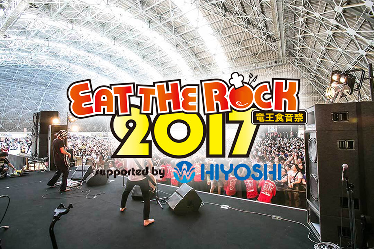 EAT THE ROCK 2017
