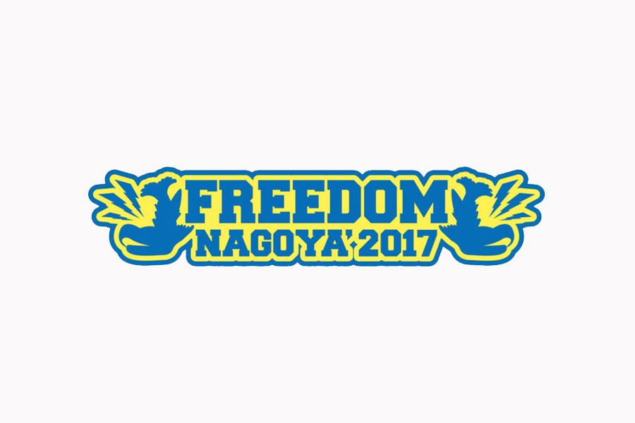 FREEDOM NAGOYA 2017