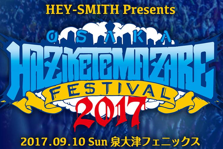HAZIKETEMAZARE FESTIVAL 2017