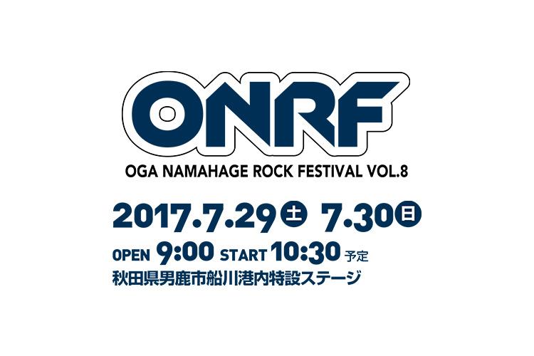 男鹿ナマハゲロックフェスティバルVol.8