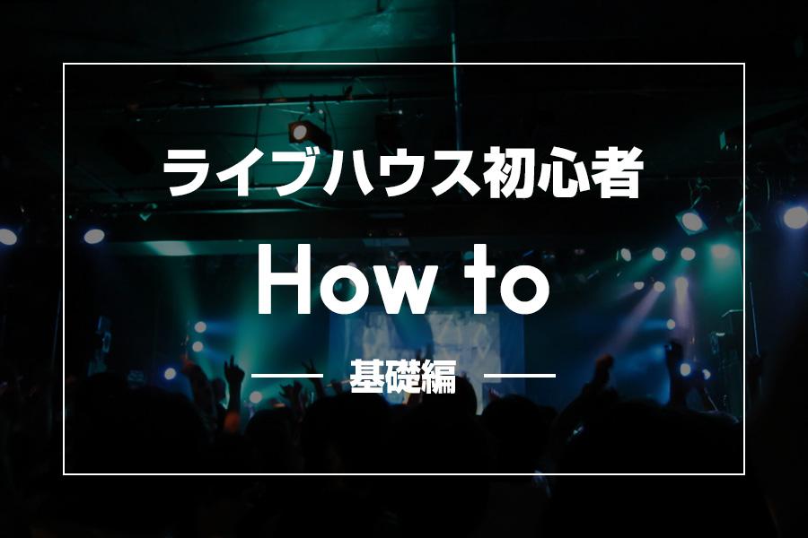 ライブハウス初心者のためのHow to【基礎編】